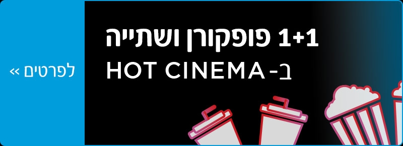1+1 פופקורן ושתייה ב- HOT CINEMA