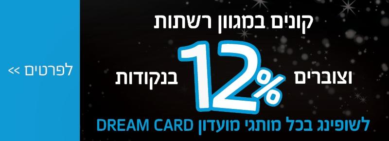 קונים במגוון רשתות וצוברים 12% בנקודות לשופינג בכל מותגי מועדון Dream Card