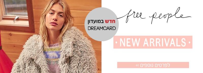 חדש במועדון dreamcard