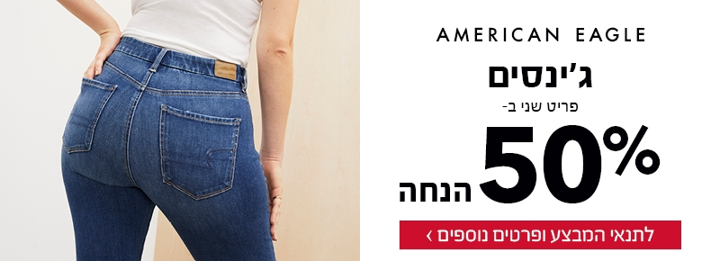 ג'ינסים פריט שני ב50%