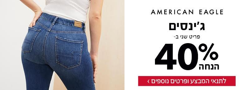 ג׳ינסים פריט שני ב40%
